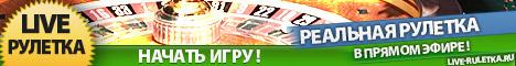Интернет казино Live Ruletka